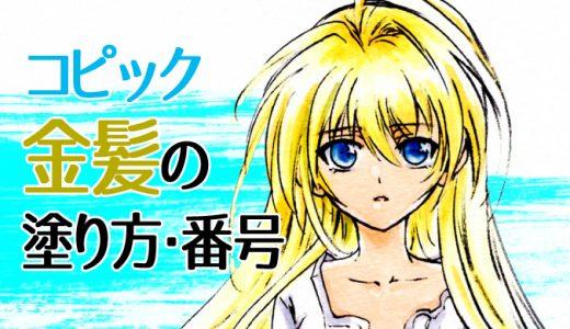 【初心者向け】コピックで黄色のおすすめ番号はコレ!金髪の塗り方