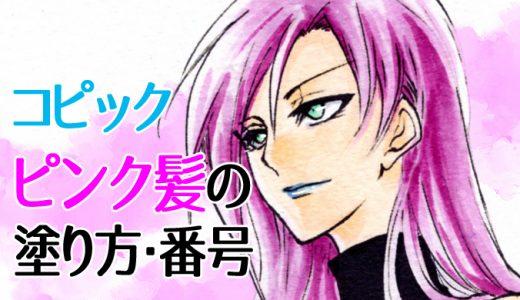 【初心者向け】コピックでピンク髪のおすすめ番号はコレ!グラデーションの塗り方メイキング