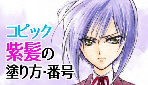 【初心者向け】コピックで紫髪のおすすめ番号はコレ!グラデーションの塗り方メイキング