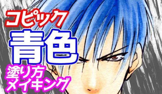 【初心者向け】コピックで青系のおすすめ番号はコレ!青い目や青髪の塗り方