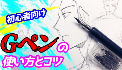 【動画で解説】Gペンの使い方とコツ!初心者におすすめのペン先とペン軸、インクはコレ!