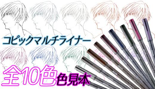 【コピックマルチライナー】全10色を使い分ける色選びのコツ&色見本!おすすめはセピアとグレー
